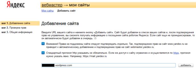Добавление сайта на Яндекс.Вебмастер