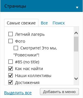ru_menus-pages-module