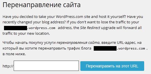 Перенаправление сайта
