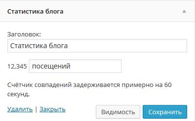 "Виджет ""Статистика блога"""