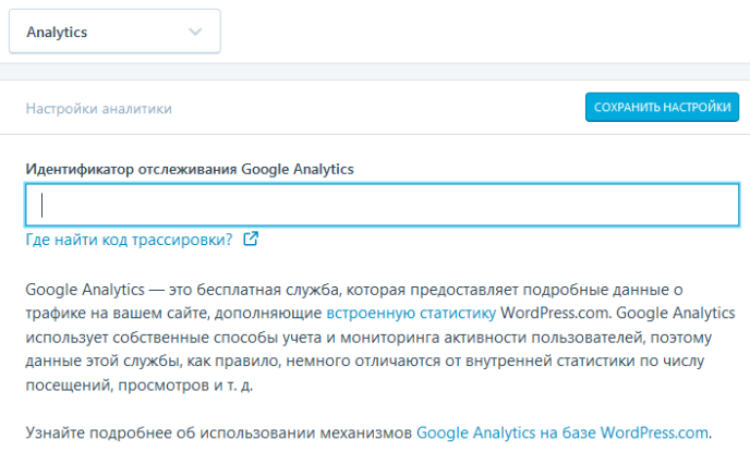 Настройки Google Analytics